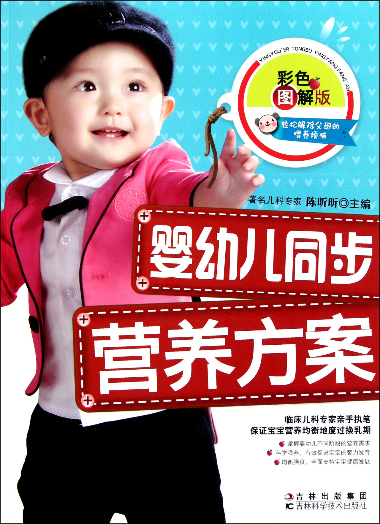 Read Online The Best Nutrition Book for Infants and Babies (Chinese Edition) pdf epub