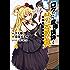 ロクでなし魔術講師と禁忌教典(4) (角川コミックス・エース)