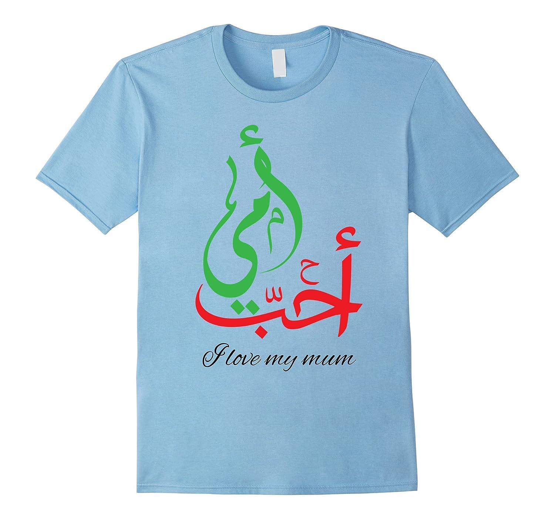 Arabic calligraphy tshirt - I LOVE MY MUM-TH