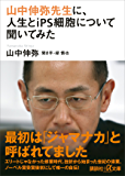 山中伸弥先生に、人生とiPS細胞について聞いてみた (講談社+α文庫)