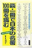 続・一冊で日本の名著100冊を読む (一冊で100シリーズ)