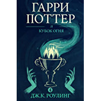 Гарри Поттер и кубок огня (Harry Potter and the Goblet of Fire) (Гарри Поттер (Harry Potter) Book 4) (Russian Edition) book cover