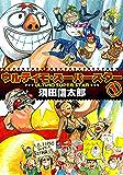 ウルティモ・スーパースター1巻 デジタルブックファクトリー