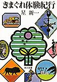きまぐれ体験紀行 (角川文庫)
