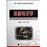 光电科学与工程专业规划教材:阴极电子学