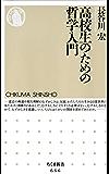 高校生のための哲学入門 (ちくま新書)