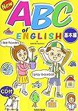 New ABC of ENGLISH 基本編