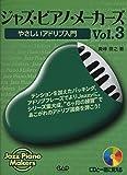 ジャズ・ピアノ・メイカーズ Vol.3~やさしいアドリブ入門~(CD付) (Jazz Piano Makers)