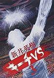 キーチVS 3 (ビッグコミックス)