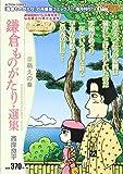 鎌倉ものがたり・選集 萌えの章 (アクションコミックス(COINSアクションオリジナル))