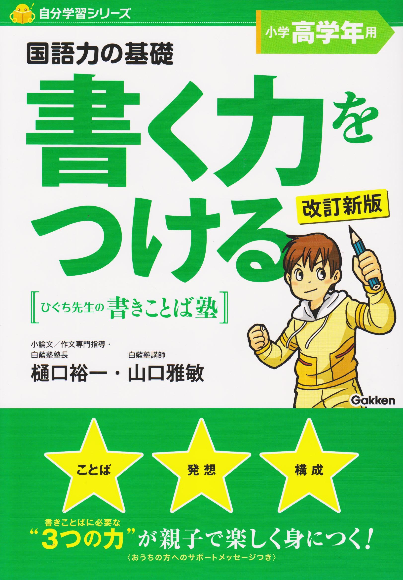 elementary school for upper grades give the power to write - the basis for national power (their learning series) ISBN: 4053033519 (2011) [Japanese Import] pdf epub