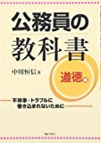 公務員の教科書 道徳編―不祥事・トラブルに巻き込まれないために