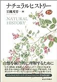 ナチュラルヒストリー (Natural History)