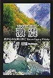 西日本最高峰石鎚山 激震