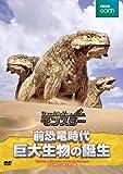 【Amazon.co.jp限定】ウォーキング with モンスター 前恐竜時代 巨大生物の誕生 HDリマスター版 [DVD]