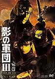 影の軍団III COMPLETE DVD 壱巻(初回生産限定)