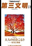 第三文明2019年11月号 [雑誌]