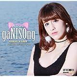 海外シンガーによるアニソンカバー「ガニソン! 」Airii Yami from スペイン #10