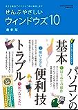 ぜんぶやさしいウィンドウズ10最新版 (学研コンピュータムック)