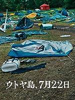 ウトヤ島、7月22日(字幕版)