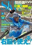 月刊スキーグラフィック2017年7月号