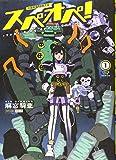太陽系SF冒険大全 スペオペ! 1 (1巻) (ヤングキングコミックス)