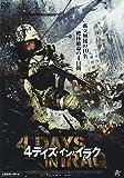 4デイズ・イン・イラク [DVD]