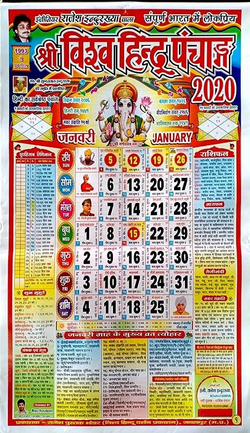 Hindu festival 2020
