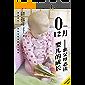 0—12月婴儿的成长——准父母必读(宝宝成长——你应该知道的每一件事)