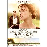 傲慢与偏见(DVD)