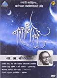 Nakshatrache Dene - B.B. Borkar
