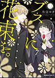 ブスに花束を。(7) (角川コミックス・エース)