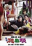 あの頃映画 「喜劇・爬虫類」 [DVD]