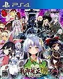 戦御村正DX-紅蓮の血統- - PS4