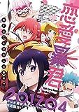 【Amazon.co.jp限定】恋愛暴君4(全巻購入特典:「描き下ろしB3クリアポスター」引換シリアルコード付) [Blu-ray]
