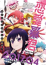 【Amazon.co.jp限定】恋愛暴君2[Blu-ray]