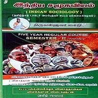 Indian Sociology (Tamil)