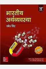 Bharatiya Arthvyavastha: Civil Seva Evam Rajya Civil Seva Pariksha Ke Liye Upyogi Paperback