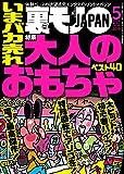 裏モノJAPAN 2019年 05 月号 [雑誌]