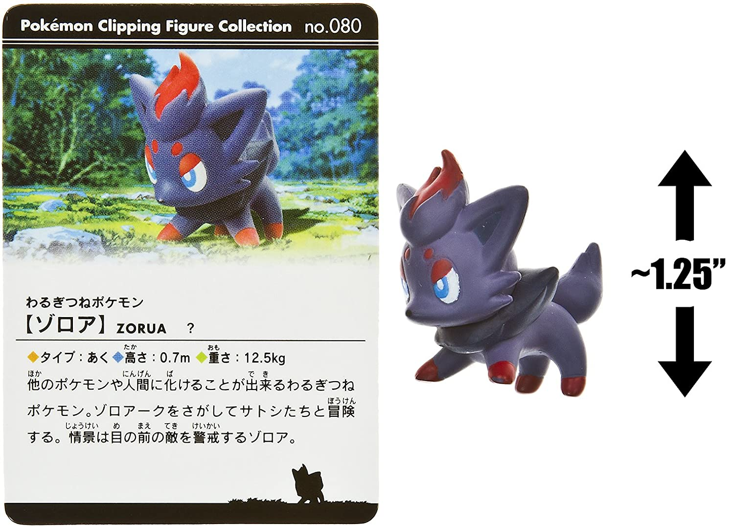 Pokemon Clipping Figure Collection  2 : Phantom Ruler: Zoroark-1.25