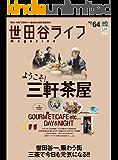 世田谷ライフmagazine No.64[雑誌]