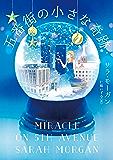 五番街の小さな奇跡 (MIRA文庫)