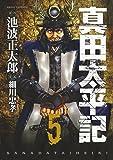 真田太平記 5巻 (ASAHIコミックス)