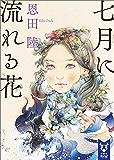 七月に流れる花 (講談社タイガ)