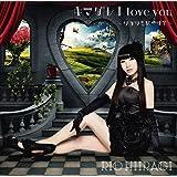 キマグレ I love you~ワタシを見つけて~ [初回限定盤 CD+DVD (A)]