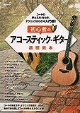 初心者のアコースティックギター基礎教本