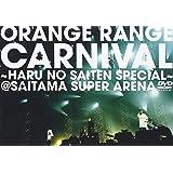 カーニバル 〜春の祭典スペシャル〜 atさいたまスーパーアリーナ [DVD]