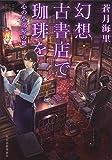 幻想古書店で珈琲を―心の小部屋の鍵 (ハルキ文庫)