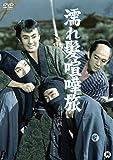 濡れ髪喧嘩旅 [DVD]