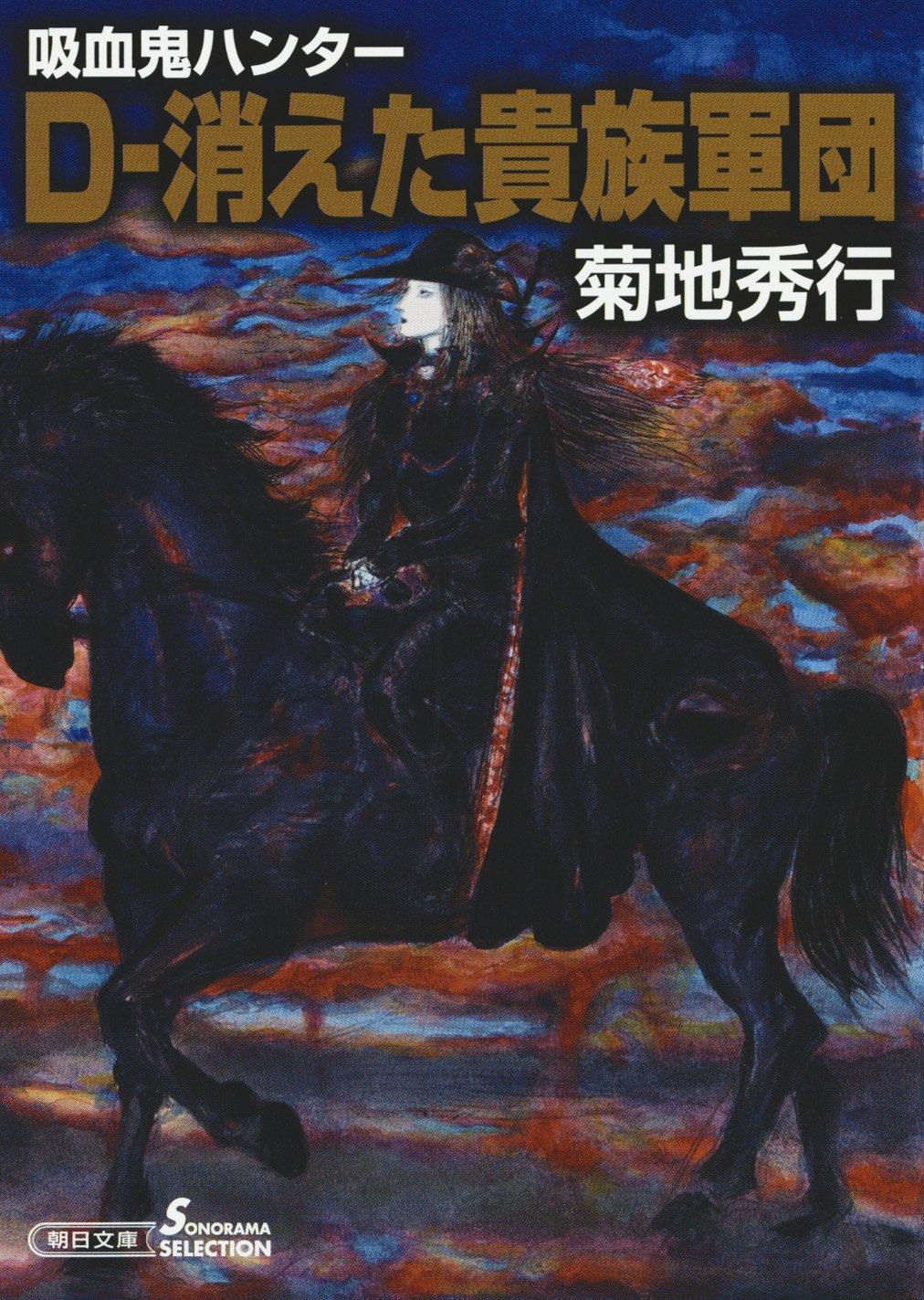 D―消えた貴族軍団 吸血鬼ハンター第31巻